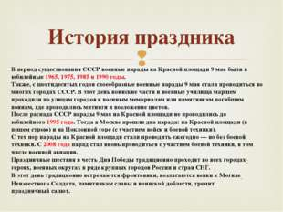 История праздника В период существования СССРвоенныe парадына Красной площа