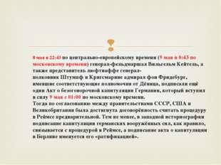 8 маяв 22:43 по центрально-европейскому времени (9 маяв 0:43 по московскому