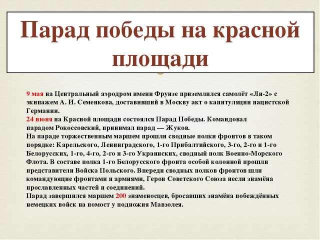 Парад победы на красной площади 9 маянаЦентральный аэродром имени Фрунзепр...