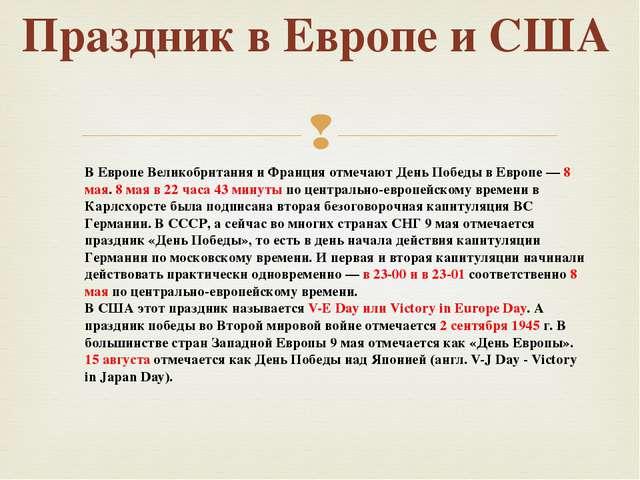 Праздник в Европе и США В ЕвропеВеликобританияиФранцияотмечаютДень Побед...