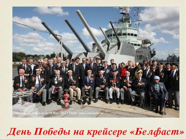 День Победы на крейсере «Белфаст» 