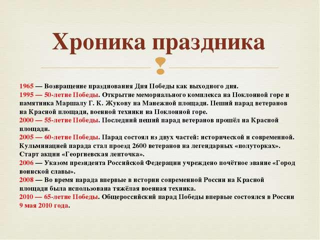 Хроника праздника 1965— Возвращение празднования Дня Победы как выходного дн...