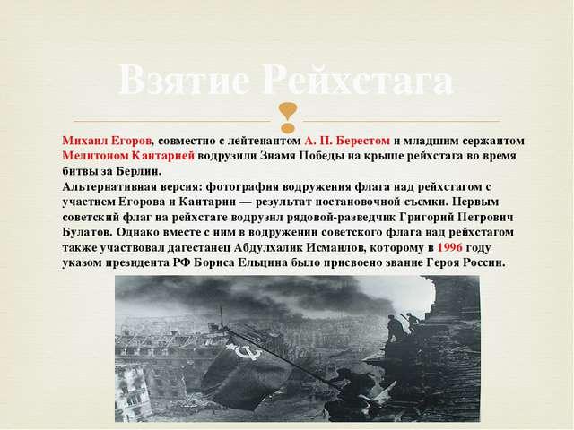 Взятие Рейхстага Михаил Егоров, совместно с лейтенантом А.П.Берестом и млад...