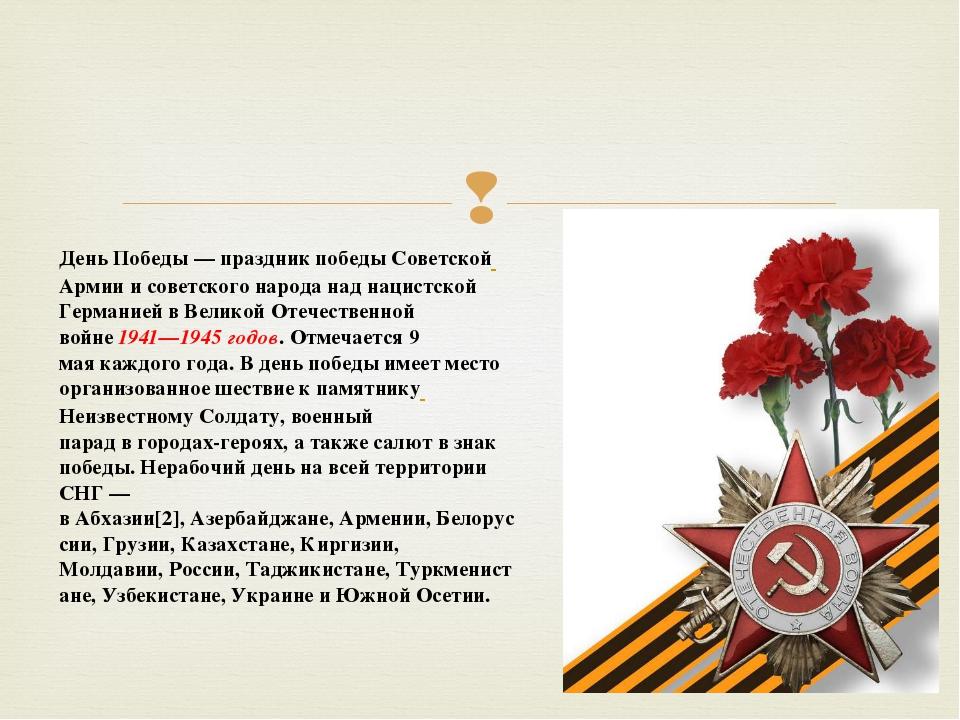 День Победы—праздникпобедыСоветской Армииисоветского народанаднацистс...