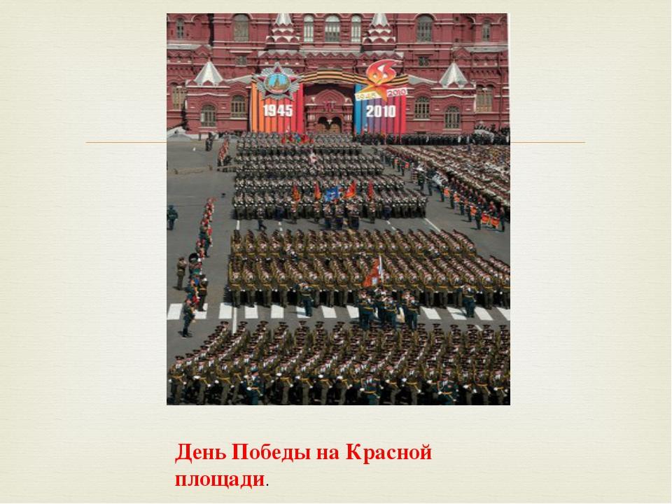 День Победы на Красной площади. 
