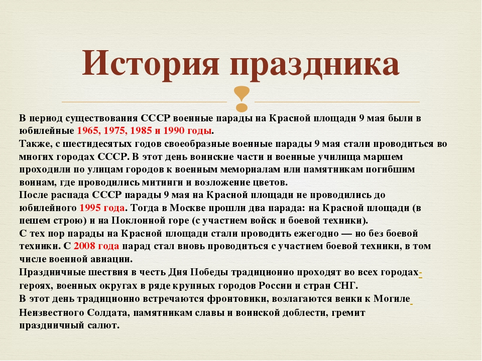 История праздника В период существования СССРвоенныe парадына Красной площа...
