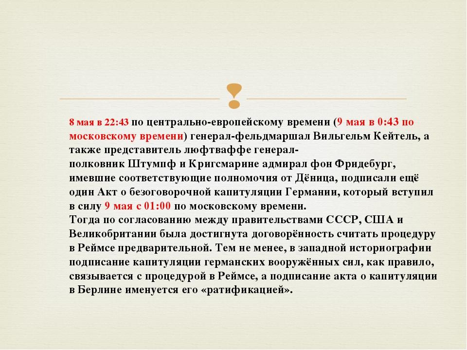 8 маяв 22:43 по центрально-европейскому времени (9 маяв 0:43 по московскому...