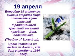 19 апреля Ежегодно 19 апреля во многих странах мира отмечается уже ставший тр