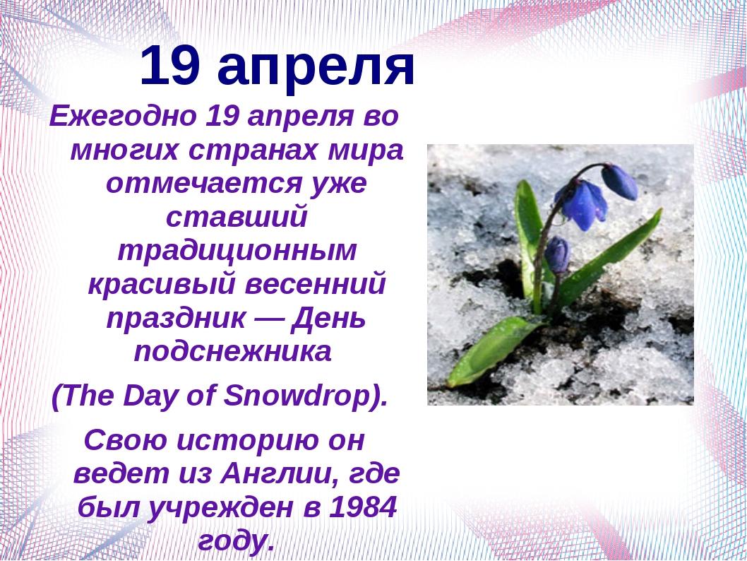 19 апреля Ежегодно 19 апреля во многих странах мира отмечается уже ставший тр...