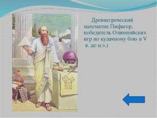 Древнегреческий математик Пифагор, победитель Олимпийских игр по кулачному б