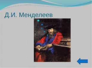 Д.И. Менделеев