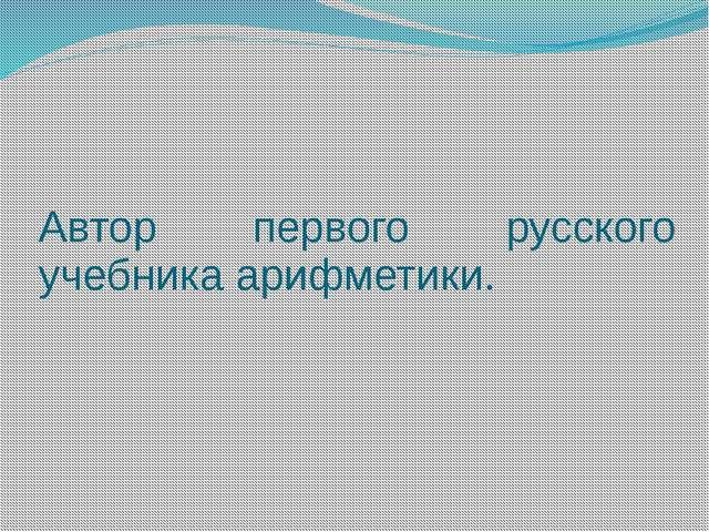 Ученый, который ввел и распространил метрическую систему мер в России с 189...