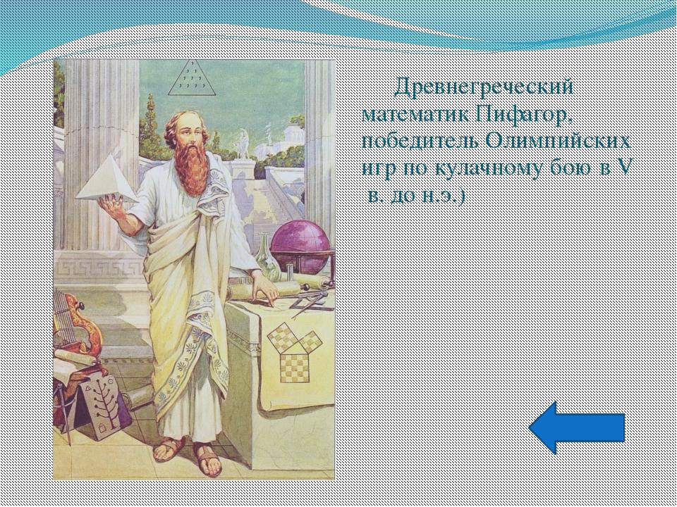 Древнегреческий математик Пифагор, победитель Олимпийских игр по кулачному б...