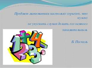 Раунд 1. Определения Величины Числа Задачи 20 20 20 20 40 40 40 40 60 60 60 6
