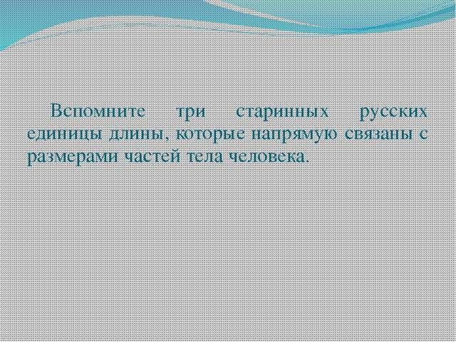 На Руси единицей «поприще» пользовались для измерения больших расстояний. К...