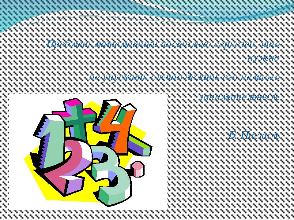 Раунд 1. Определения Величины Числа Задачи 20 20 20 20 40 40 40 40 60 60 60 6...