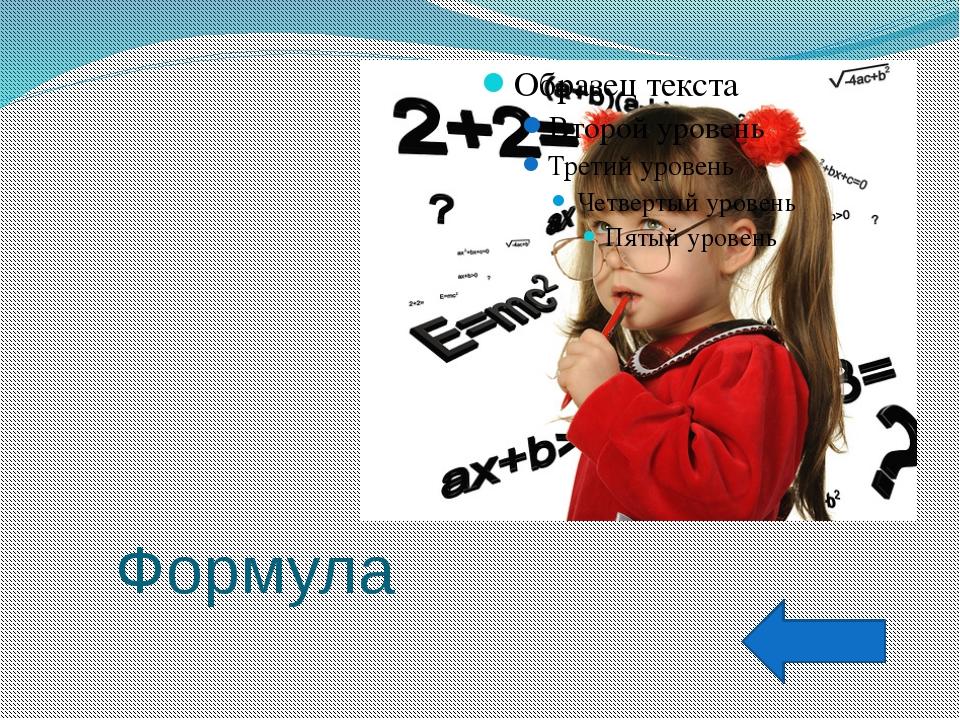 Как по-другому называется комбинация математических знаков, которая выражае...