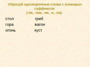 Образуй однокоренные слова с помощью суффиксов (-ёк, -чик, -ик, -к, -ок). сто