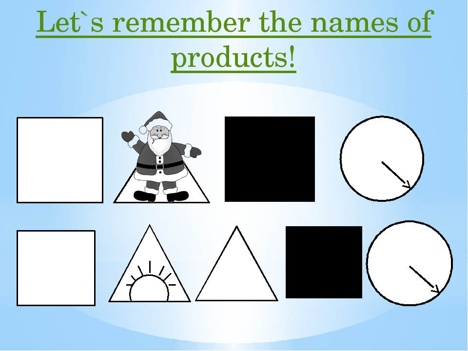 Let`s remember the names of products!
