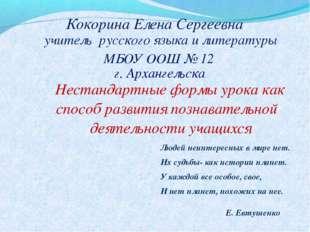 Кокорина Елена Сергеевна учитель русского языка и литературы МБОУ ООШ № 12 Не