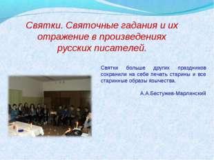 Святки. Святочные гадания и их отражение в произведениях русских писателей. С