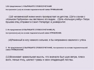 1.Из предложении 1-3 ВЫПИШИТЕ СЛОВОСОЧЕТАНИЕ построенное (-ые) на основе подч