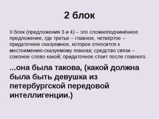 2 блок II блок (предложения 3 и 4) – это сложноподчинённое предложение, где т