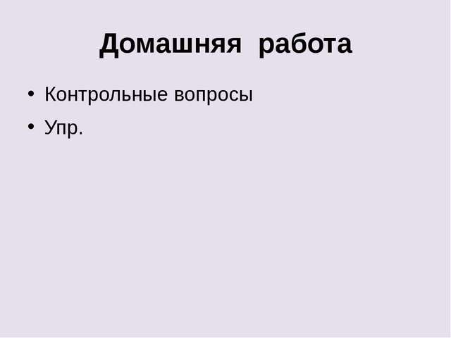 Домашняя работа Контрольные вопросы Упр.