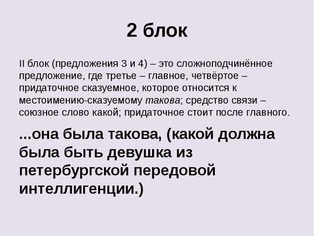 2 блок II блок (предложения 3 и 4) – это сложноподчинённое предложение, где т...