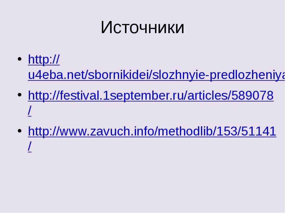 Источники http://u4eba.net/sbornikidei/slozhnyie-predlozheniya-s-raznyimi-vid...