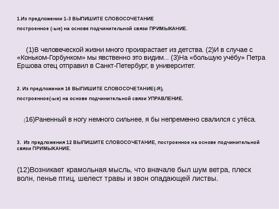 1.Из предложении 1-3 ВЫПИШИТЕ СЛОВОСОЧЕТАНИЕ построенное (-ые) на основе подч...
