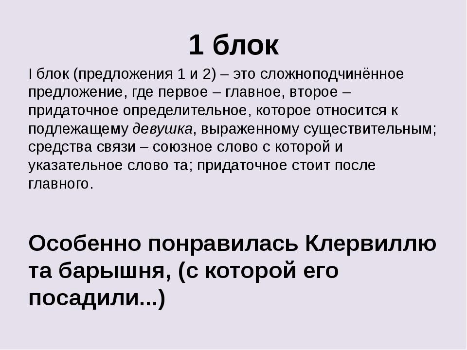 1 блок I блок (предложения 1 и 2) – это сложноподчинённое предложение, где пе...