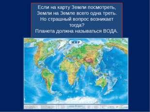 Если на карту Земли посмотреть, Земли на Земле всего одна треть. Но страшный