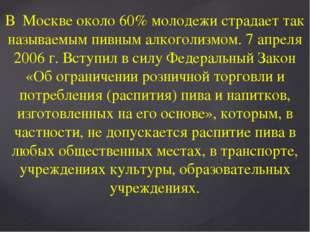 В Москве около 60% молодежи страдает так называемым пивным алкоголизмом. 7 ап