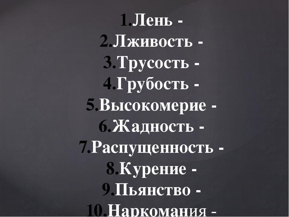 Лень - Лживость - Трусость - Грубость - Высокомерие - Жадность - Распущенност...