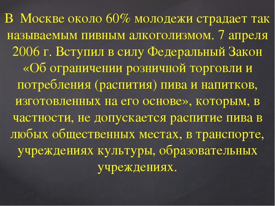 В Москве около 60% молодежи страдает так называемым пивным алкоголизмом. 7 ап...