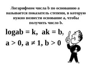 Логарифмом числа b по основанию а называется показатель степени, в которую н
