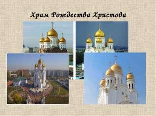 Храм Рождества Христова Балта О.А.