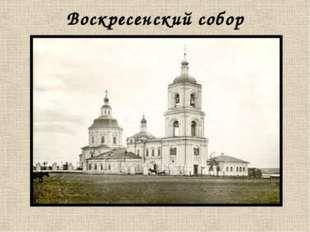Воскресенский собор Балта О.А.