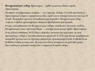 Воскресенский собор Красноярск - первое каменное здание города Красноярска. П