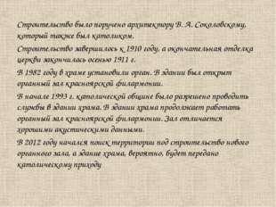 Строительство было поручено архитектору В.А.Соколовскому, который также был