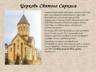 Церковь Святого Саркиса Строительство церкви Сурб Саркис началось ещё в 1998