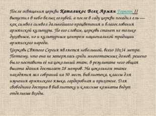 После освящения церкви Католикос Всех Армян Гарегин II выпустил в небо белых