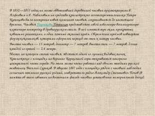В 1852—1855 годах на месте обветшавшей деревянной часовни архитекторами Я. Ал