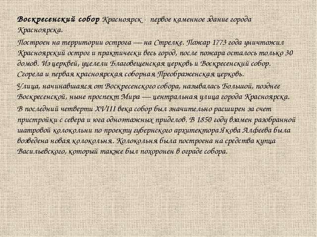 Воскресенский собор Красноярск - первое каменное здание города Красноярска. П...