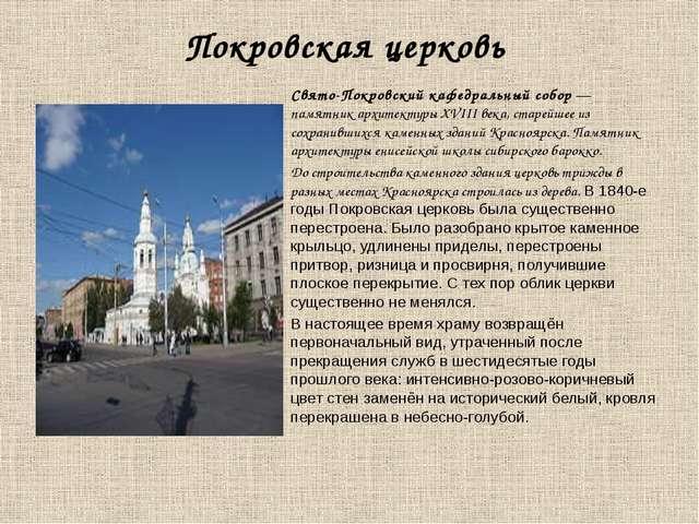 Покровская церковь Свято-Покровский кафедральный собор— памятник архитектуры...