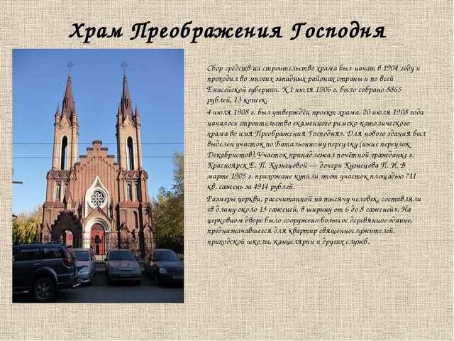 Храм Преображения Господня Сбор средств на строительство храма был начат в 19...