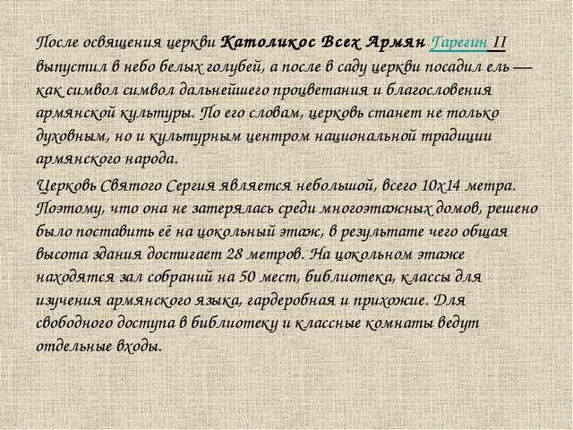 После освящения церкви Католикос Всех Армян Гарегин II выпустил в небо белых...