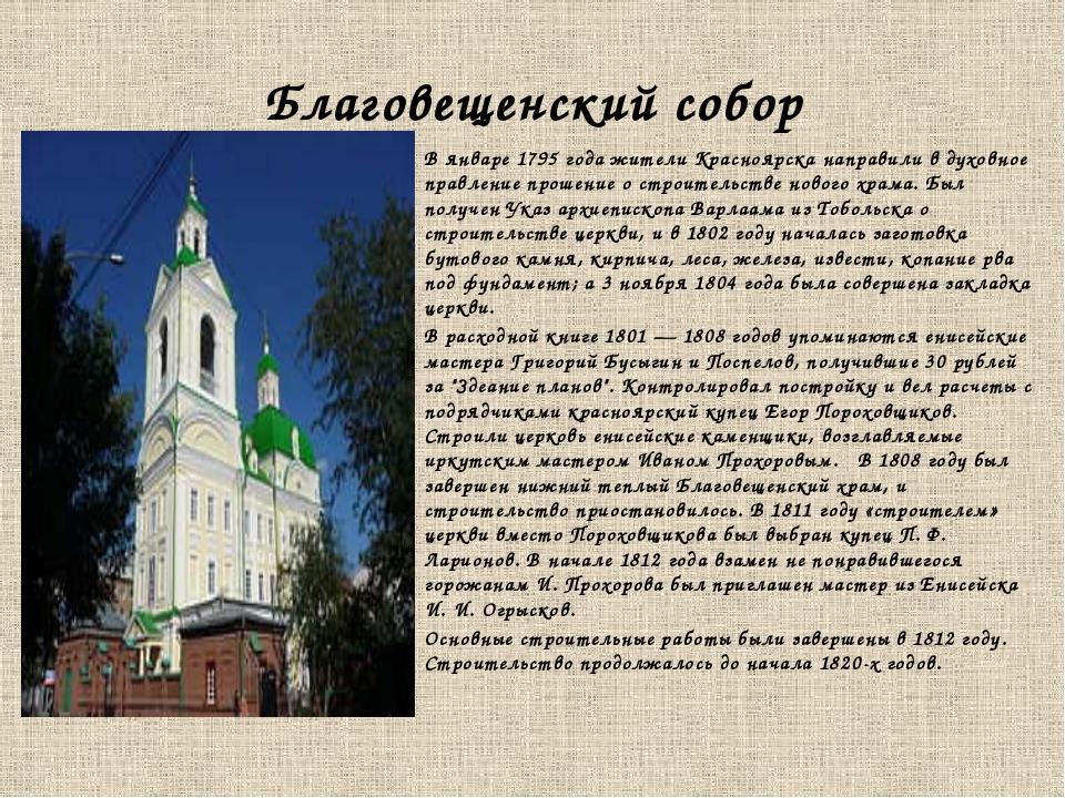 Благовещенский собор В январе 1795 года жители Красноярска направили в духовн...
