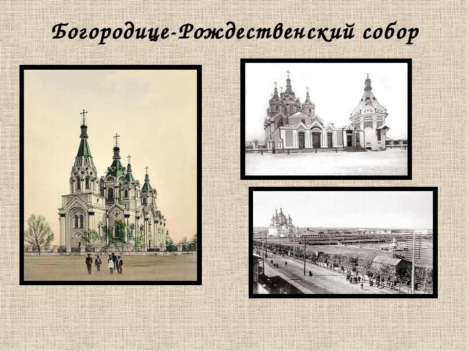 Богородице-Рождественский собор Балта О.А.